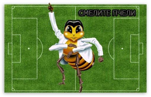 Смелите пчели