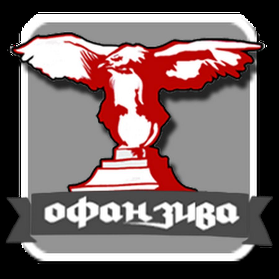 ФК ОФАНЗИВА