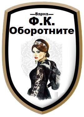 ФК Оборотните