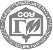 СОУ 'Гeo Милев'