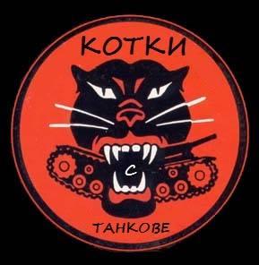 Котки с танкове