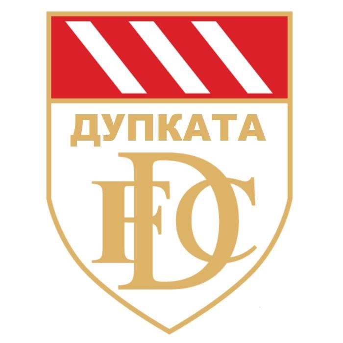 ФК ДУПКАТА - Отбор