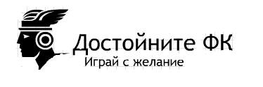 Достойните ФК - Отбор