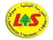 Ливанско Училище 01