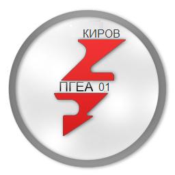 ПГЕА Киров 01