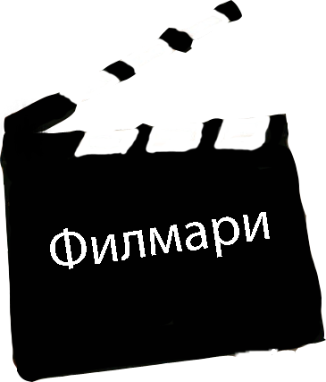 ФК Филмари