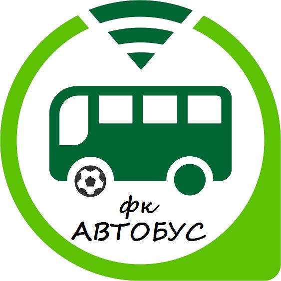 FC Автобус