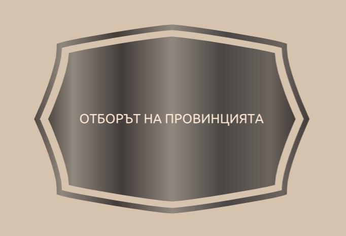 Отборът на провинцията