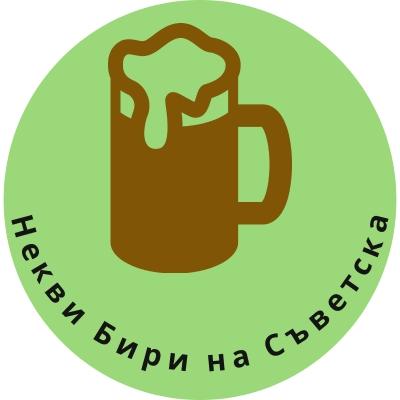 Некви бири на съветска