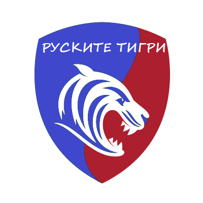 Руските Тигри