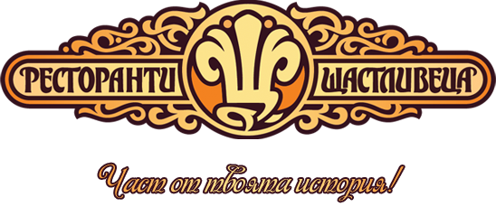 Ресторант Щастливеца