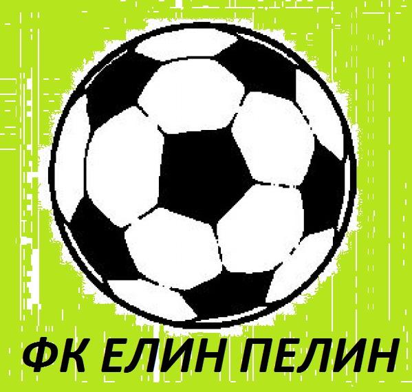 ФК Елин Пелин