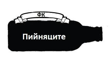 ФК Пийняците